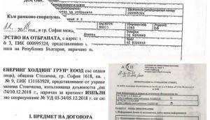 Скандал! Министерски чиновници си поделили над 260 000 лв. с фирма на бизнесмен, разследван за корупция (ДОКУМЕНТИ)