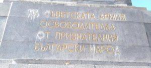 Арестуваха Мартин Заимов до паметника на съветската армия в София, заличавал надпис